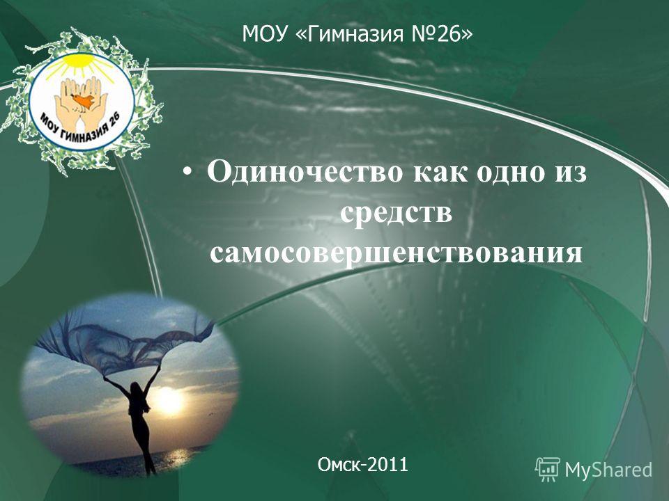 Одиночество как одно из средств самосовершенствования МОУ «Гимназия 26» Омск-2011
