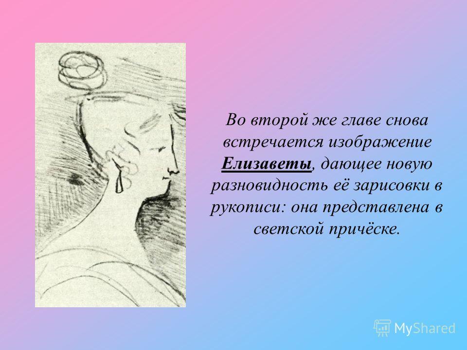 Во второй же главе снова встречается изображение Елизаветы, дающее новую разновидность её зарисовки в рукописи: она представлена в светской причёске.