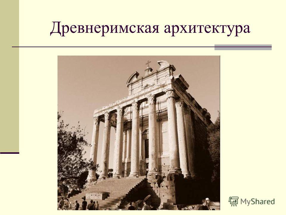 Древнеримская архитектура