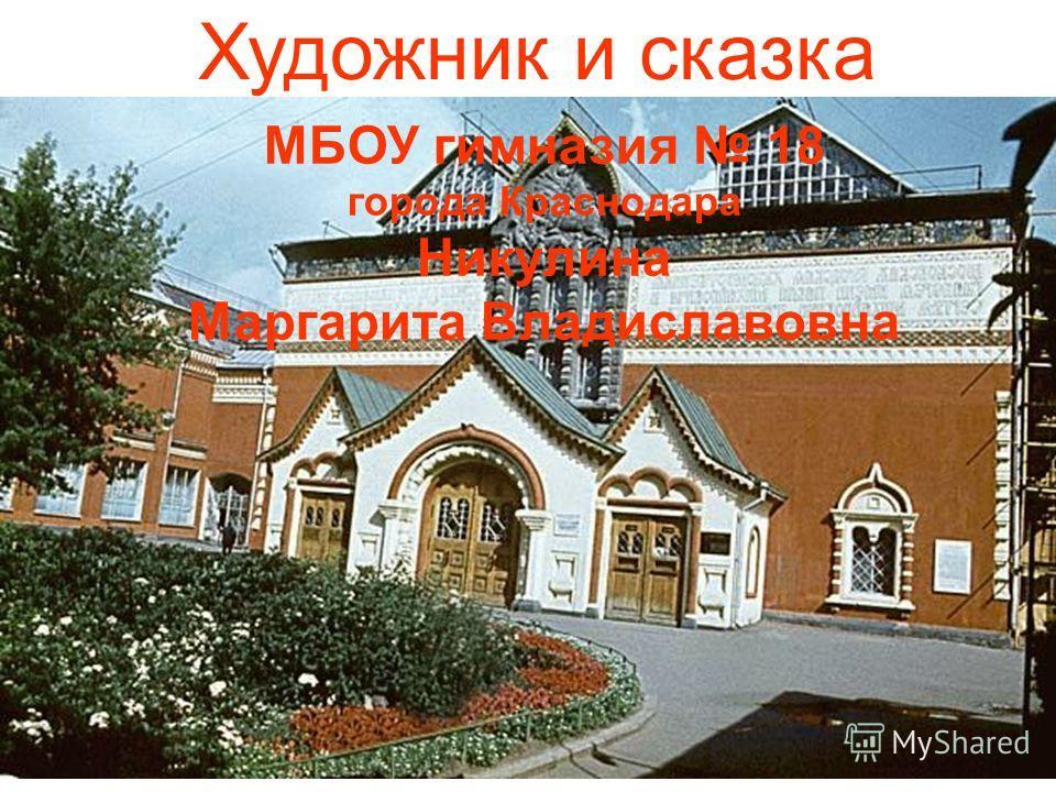 Художник и сказка МБОУ гимназия 18 города Краснодара Никулина Маргарита Владиславовна