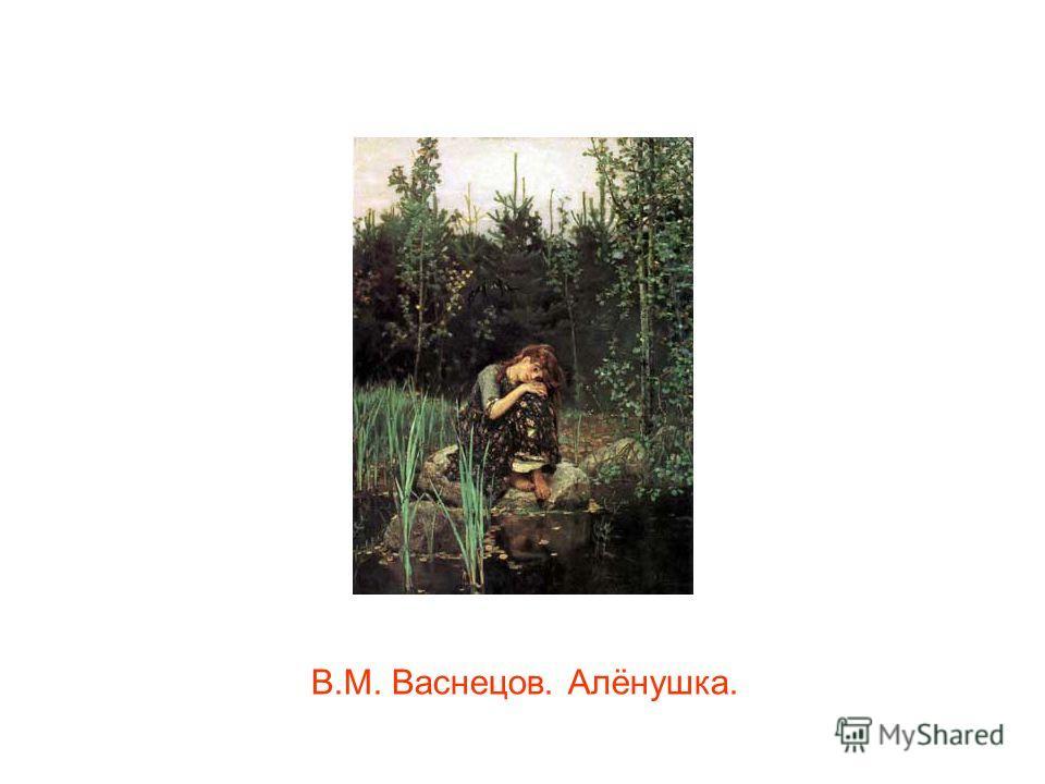 В.М. Васнецов. Алёнушка.