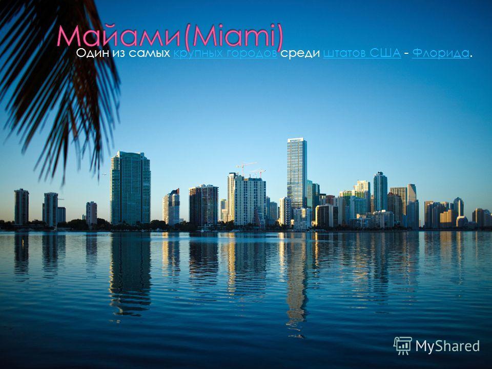 Один из самых крупных городов среди штатов США - Флорида.крупных городовштатов СШАФлорида