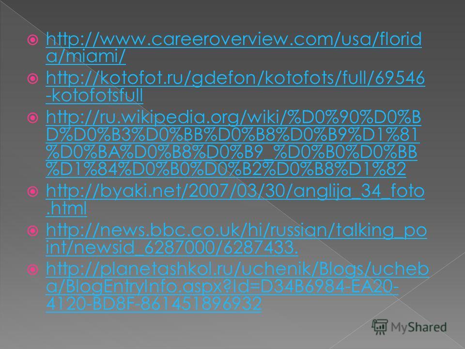 http://www.careeroverview.com/usa/florid a/miami/ http://www.careeroverview.com/usa/florid a/miami/ http://kotofot.ru/gdefon/kotofots/full/69546 -kotofotsfull http://kotofot.ru/gdefon/kotofots/full/69546 -kotofotsfull http://ru.wikipedia.org/wiki/%D0