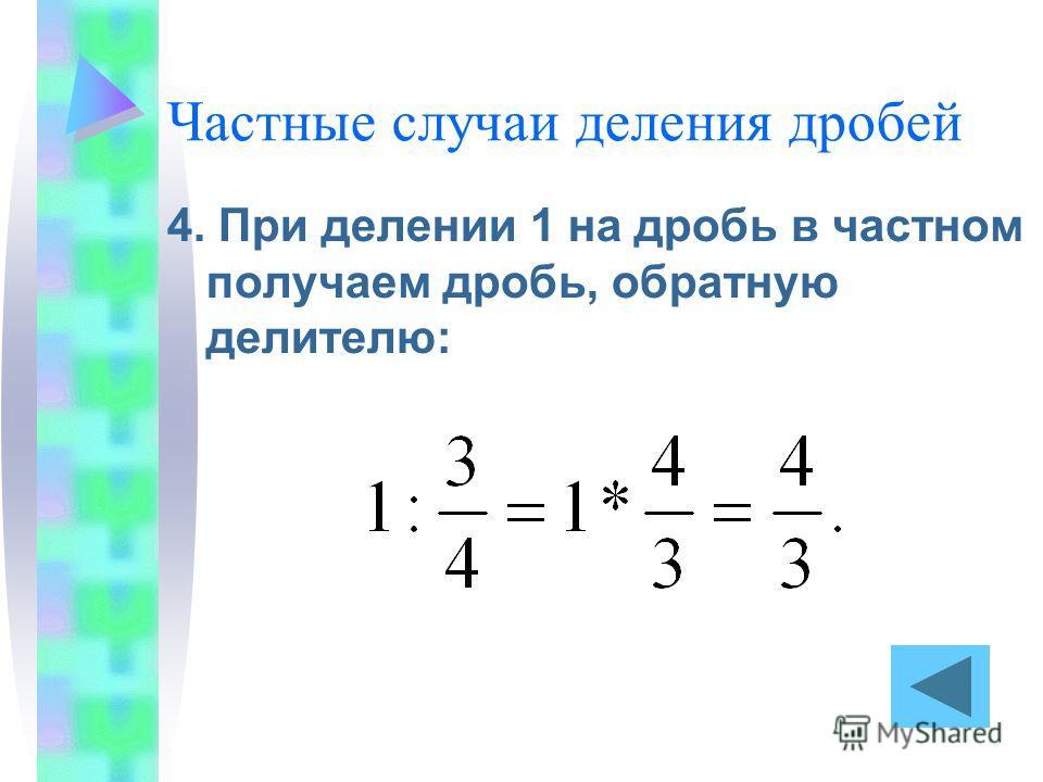 4. При делении 1 на дробь в частном получаем дробь, обратную делителю: