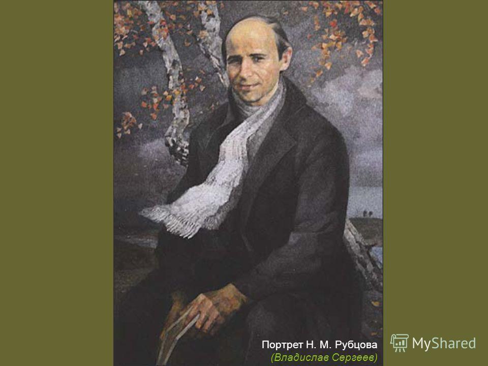 Портрет Н. М. Рубцова (Владислав Сергеев)