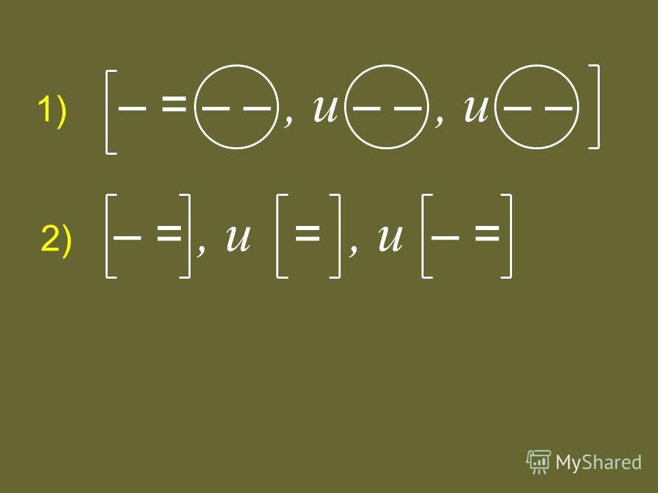 1) – = – –, и – –, и – – 2) – =, и =, и – =