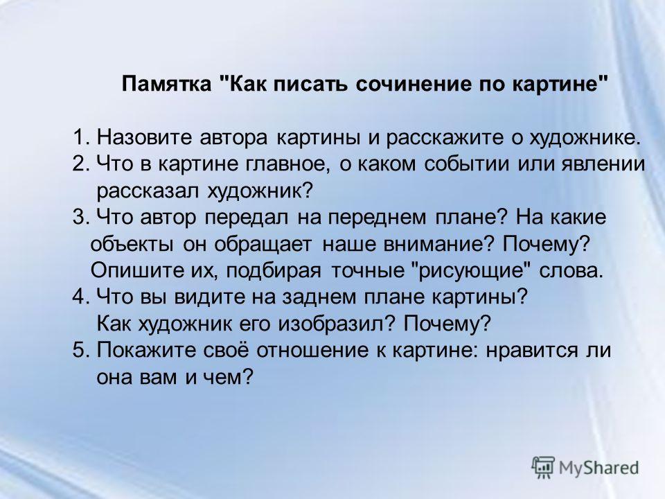 Конспект урока русского языка в 3 классе сочинение по картине
