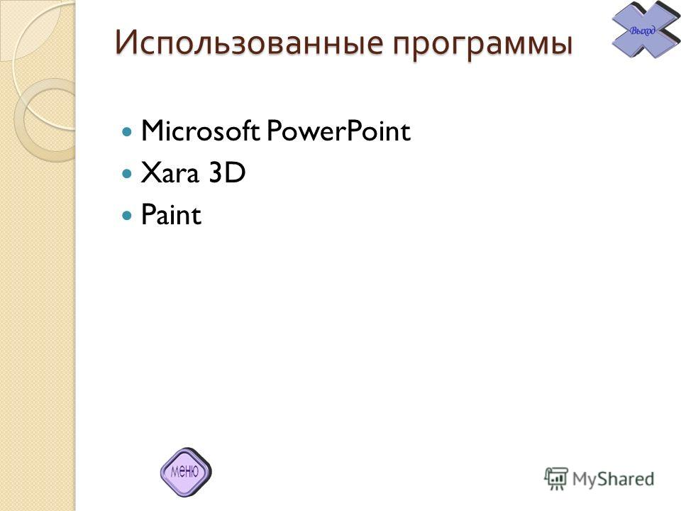 Использованные программы Microsoft PowerPoint Xara 3D Paint