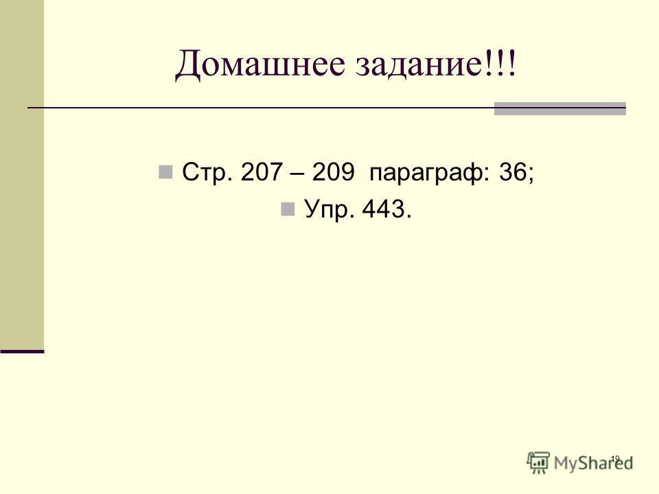 19 Домашнее задание!!! Стр. 207 – 209 параграф: 36; Упр. 443.