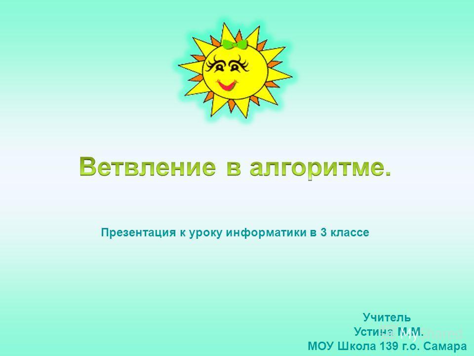 Презентация к уроку информатики в 3 классе Учитель Устина М.М. МОУ Школа 139 г.о. Самара