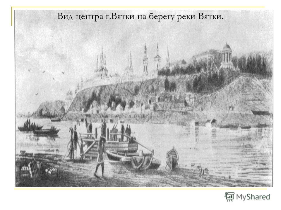 Вид центра г.Вятки на берегу реки Вятки.