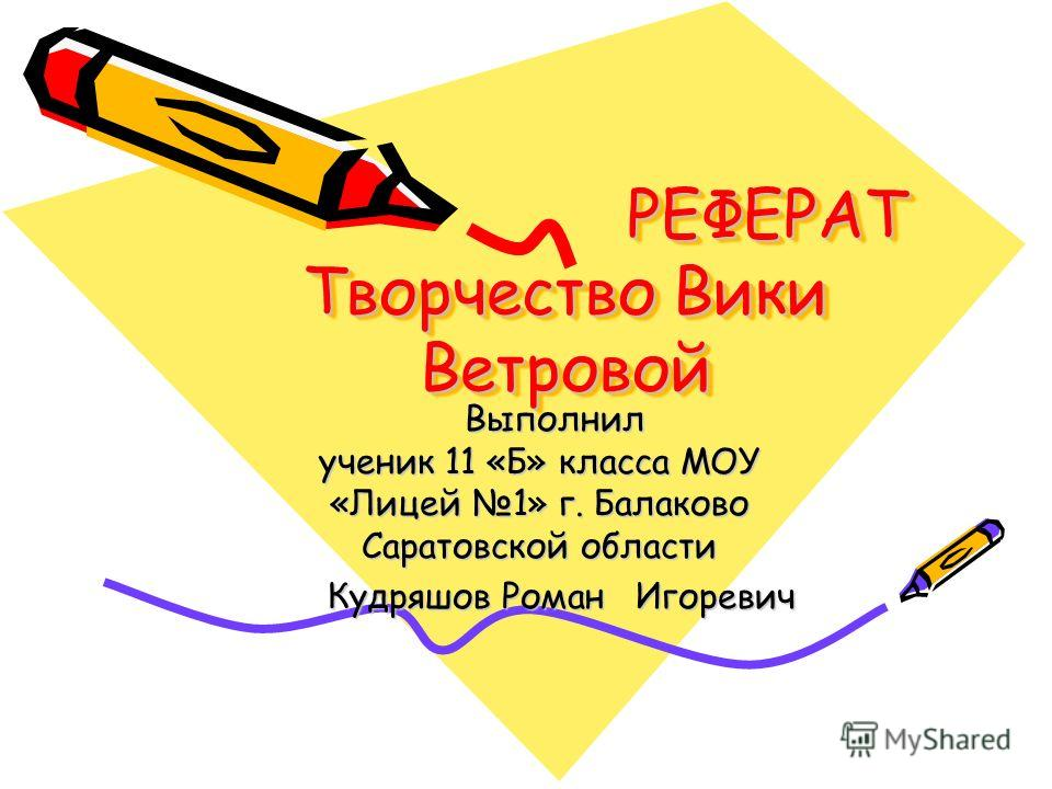 Презентация на тему РЕФЕРАТ Творчество Вики Ветровой РЕФЕРАТ  1 РЕФЕРАТ Творчество