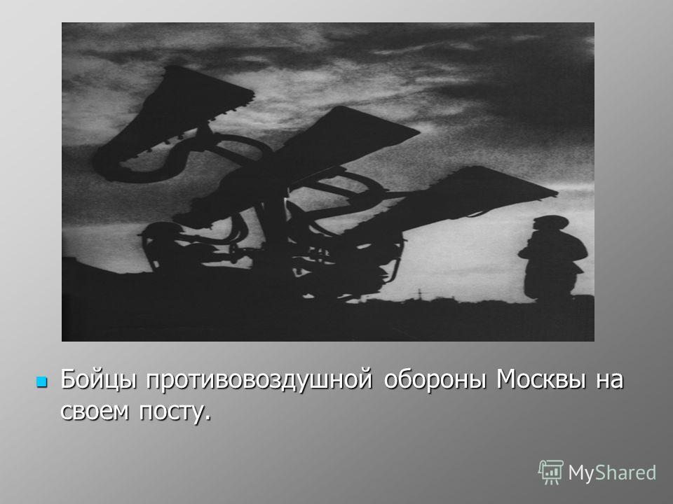 Бойцы противовоздушной обороны Москвы на своем посту. Бойцы противовоздушной обороны Москвы на своем посту.