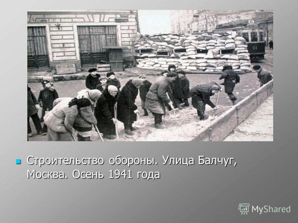 Строительство обороны. Улица Балчуг, Москва. Осень 1941 года Строительство обороны. Улица Балчуг, Москва. Осень 1941 года