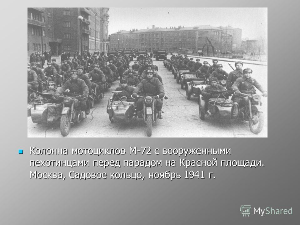 Колонна мотоциклов М-72 с вооруженными пехотинцами перед парадом на Красной площади. Москва, Садовое кольцо, ноябрь 1941 г. Колонна мотоциклов М-72 с вооруженными пехотинцами перед парадом на Красной площади. Москва, Садовое кольцо, ноябрь 1941 г.