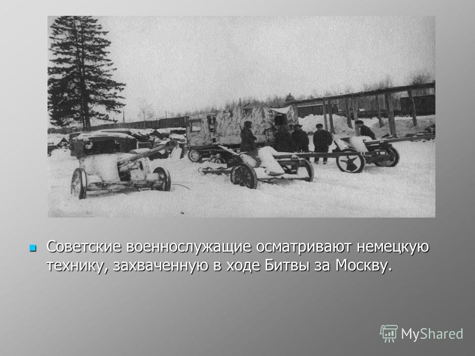 Советские военнослужащие осматривают немецкую технику, захваченную в ходе Битвы за Москву. Советские военнослужащие осматривают немецкую технику, захваченную в ходе Битвы за Москву.