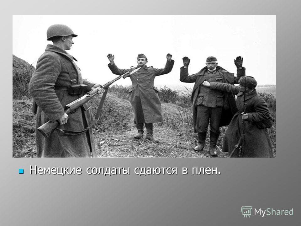 Немецкие солдаты сдаются в плен. Немецкие солдаты сдаются в плен.