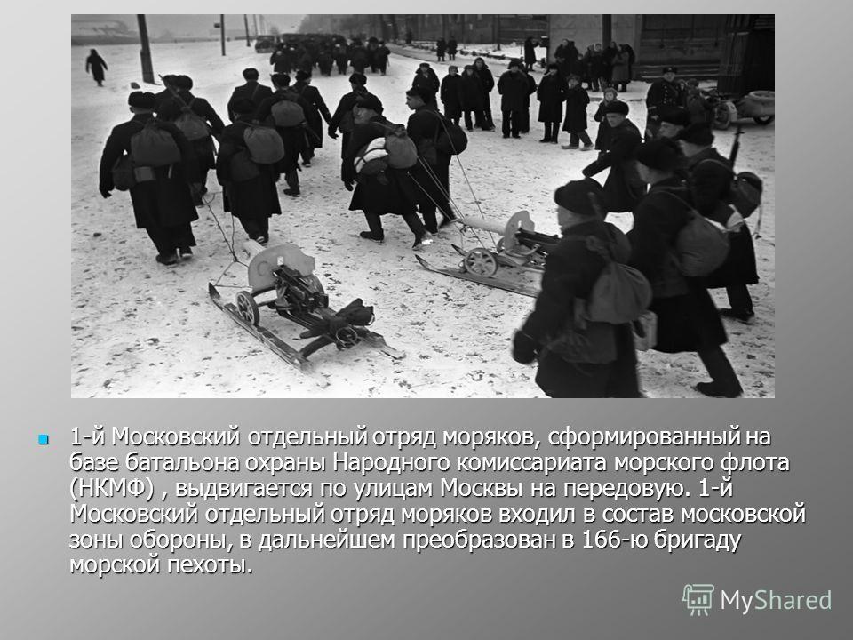 1-й Московский отдельный отряд моряков, сформированный на базе батальона охраны Народного комиссариата морского флота (НКМФ), выдвигается по улицам Москвы на передовую. 1-й Московский отдельный отряд моряков входил в состав московской зоны обороны, в