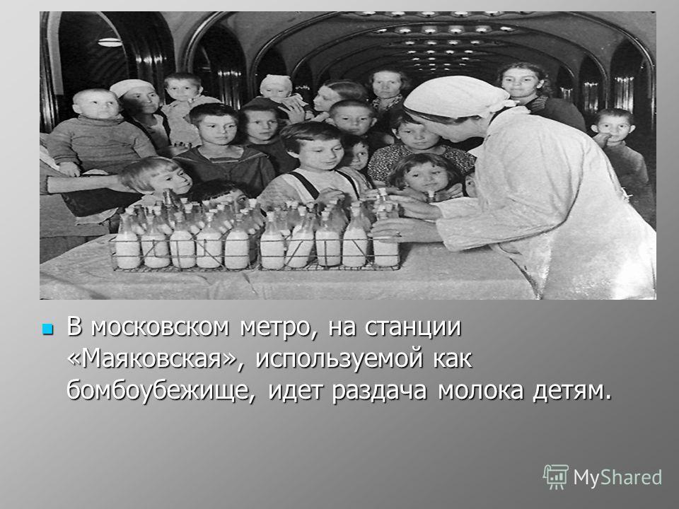 В московском метро, на станции «Маяковская», используемой как бомбоубежище, идет раздача молока детям. В московском метро, на станции «Маяковская», используемой как бомбоубежище, идет раздача молока детям.
