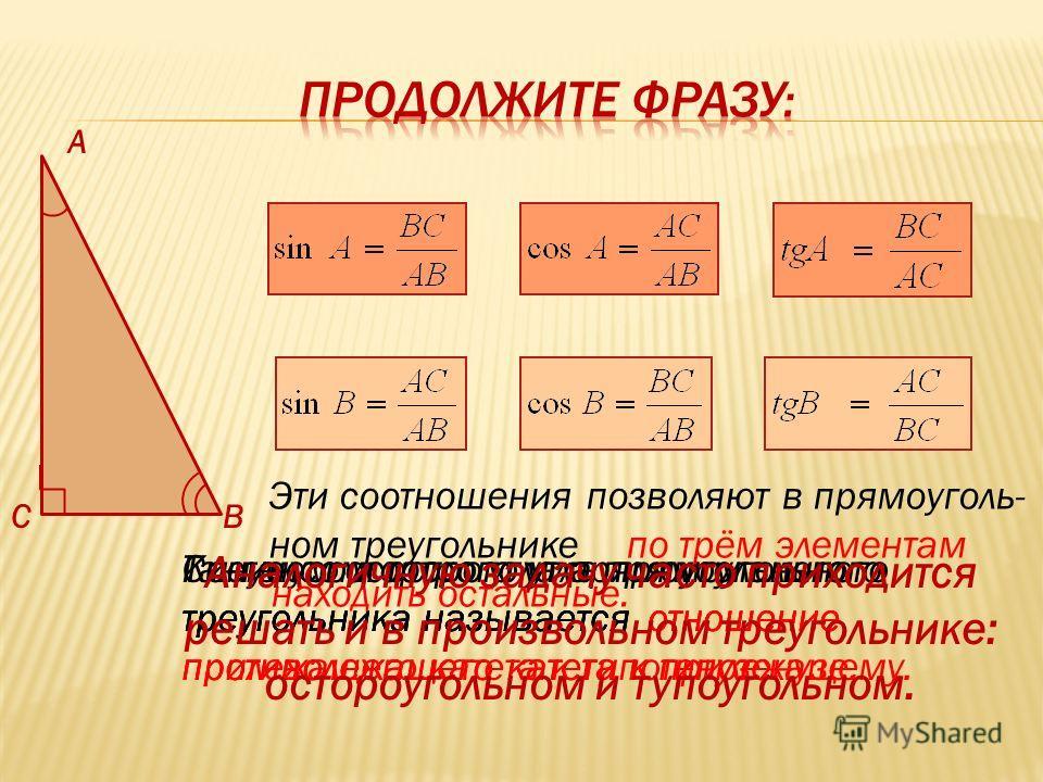 Синусом острого угла прямоугольного треугольника называется А СВ отношение противолежащего катета к гипотенузе. Косинусом острого угла прямоугольного треугольника называется отношение прилежащего катета к гипотенузе. Тангенсом острого угла прямоуголь