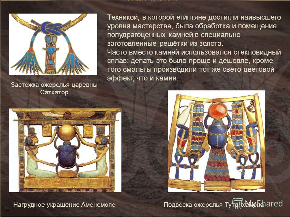 Техникой, в которой египтяне достигли наивысшего уровня мастерства, была обработка и помещение полудрагоценных камней в специально заготовленные решётки из золота. Часто вместо камней использовался стекловидный сплав; делать это было проще и дешевле,