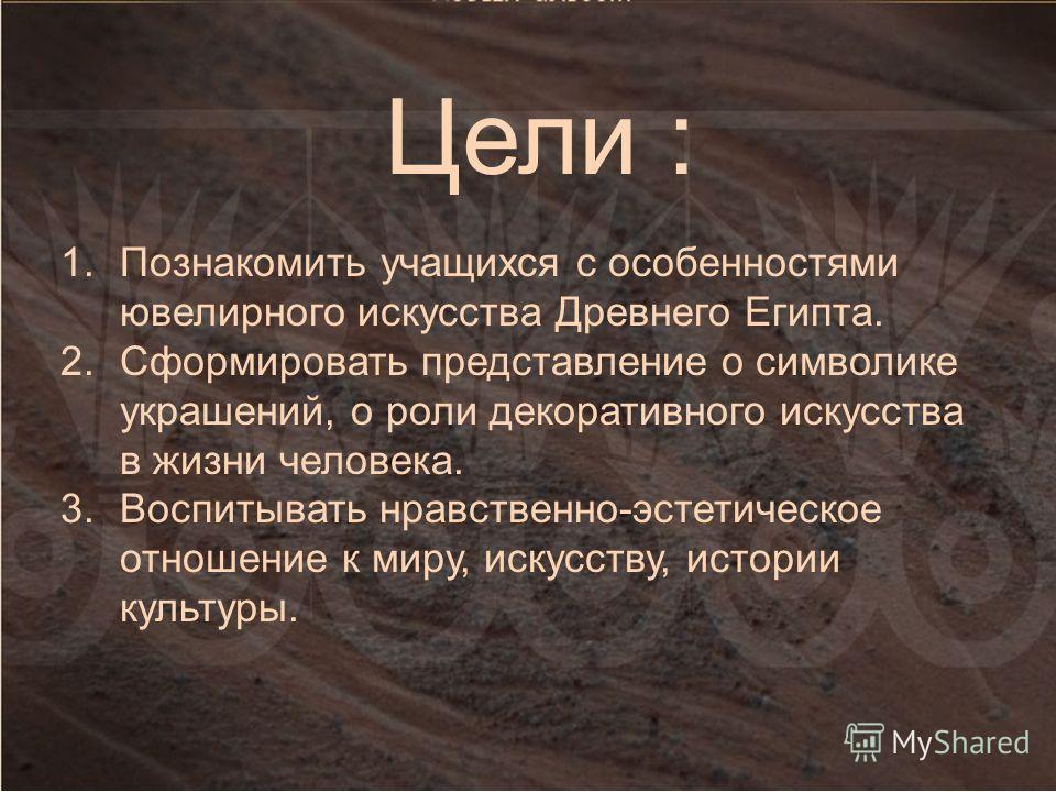 Презентация Египта По Географии 7 Класс
