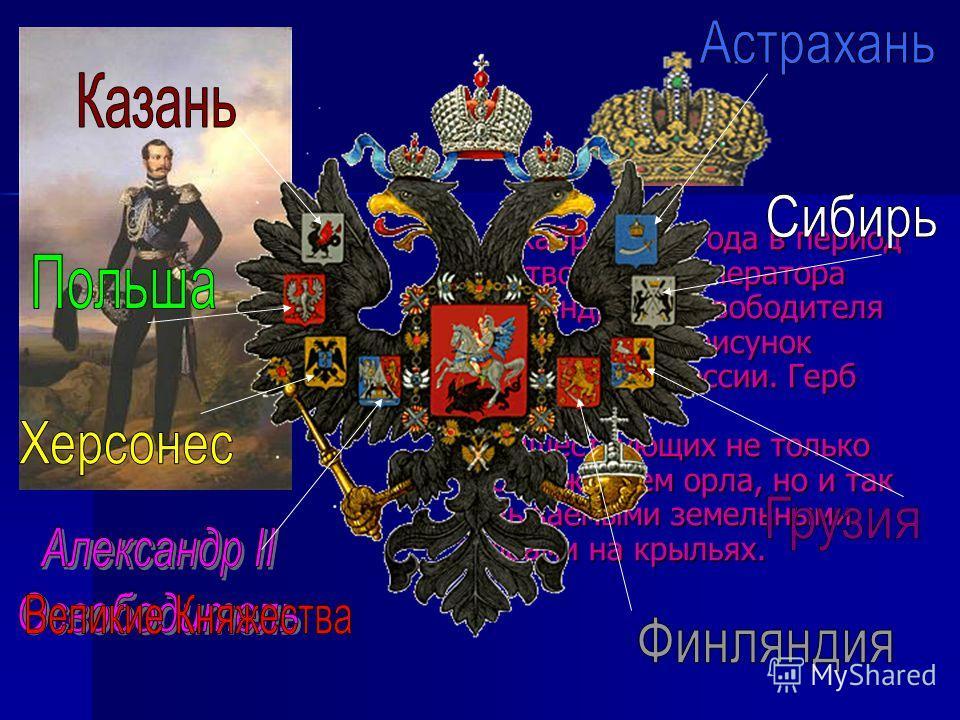 В декабре 1856 года в период царствования императора Александра II Освободителя был утвержден рисунок Малого герба России. Герб отличался от предшествующих не только изображением орла, но и так называемыми земельными гербами на крыльях. В декабре 185