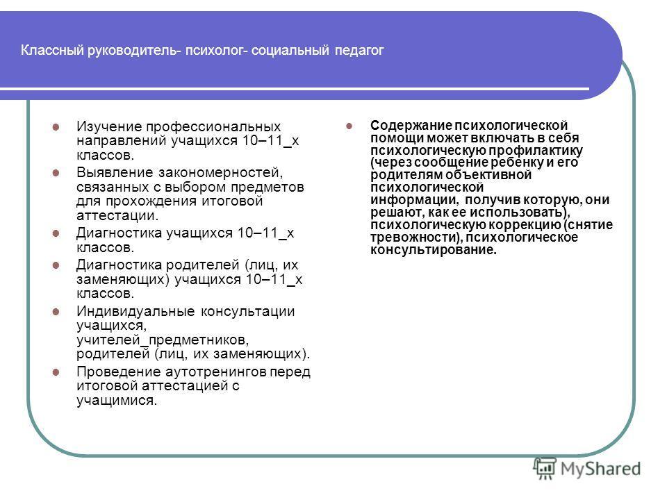 Классный руководитель- психолог- социальный педагог Изучение профессиональных направлений учащихся 10–11_х классов. Выявление закономерностей, связанных с выбором предметов для прохождения итоговой аттестации. Диагностика учащихся 10–11_х классов. Ди