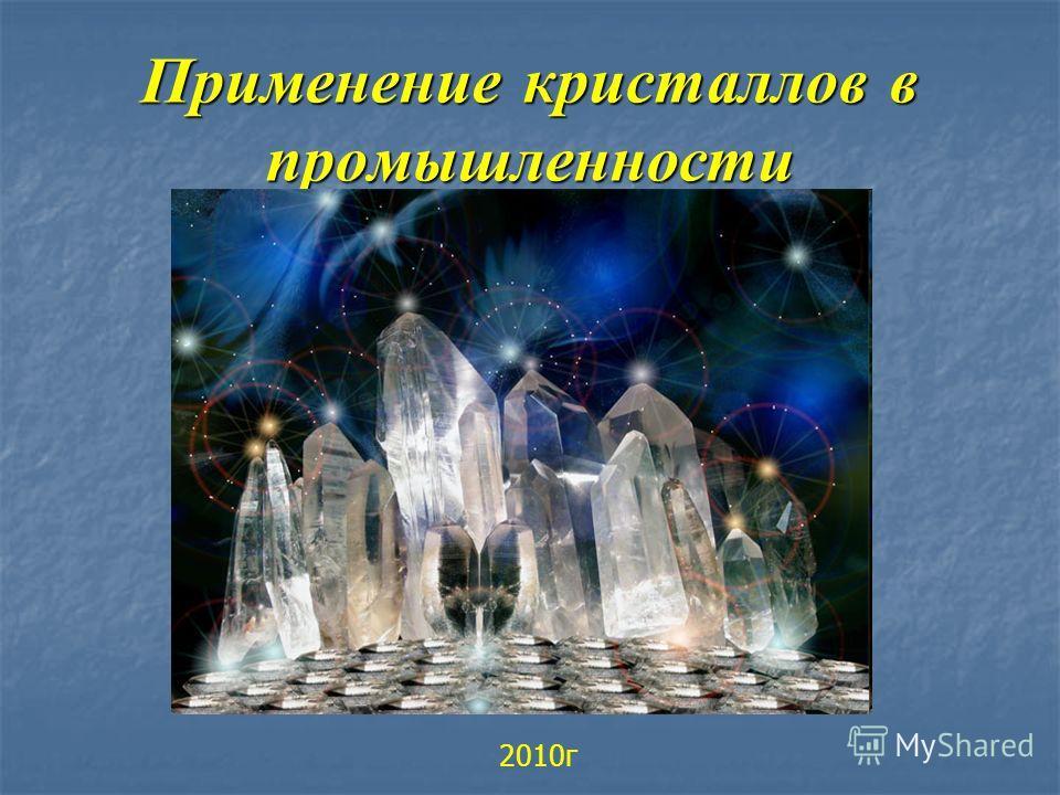 Применение кристаллов в промышленности 2010г