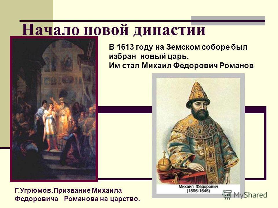 Начало новой династии Г.Угрюмов.Призвание Михаила Федоровича Романова на царство. В 1613 году на Земском соборе был избран новый царь. Им стал Михаил Федорович Романов