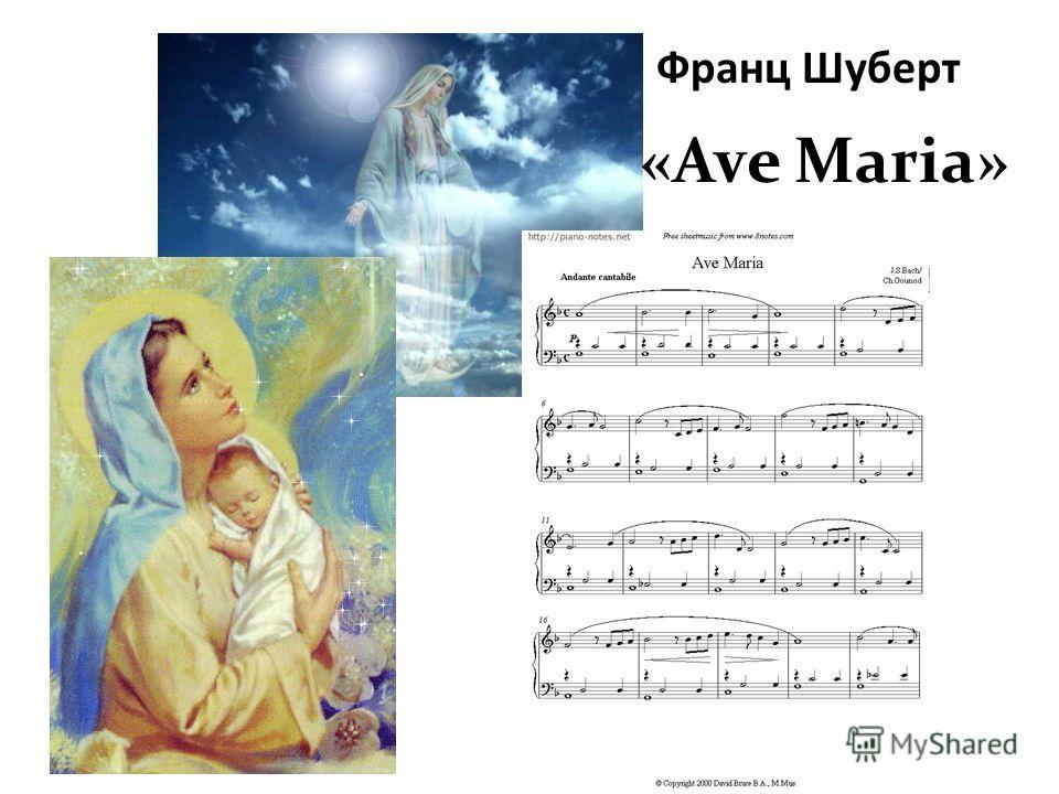 «Ave Maria» Франц Шуберт