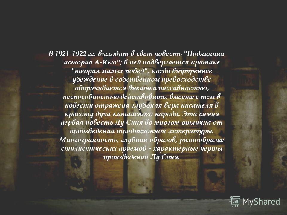 В 1921-1922 гг. выходит в свет повесть