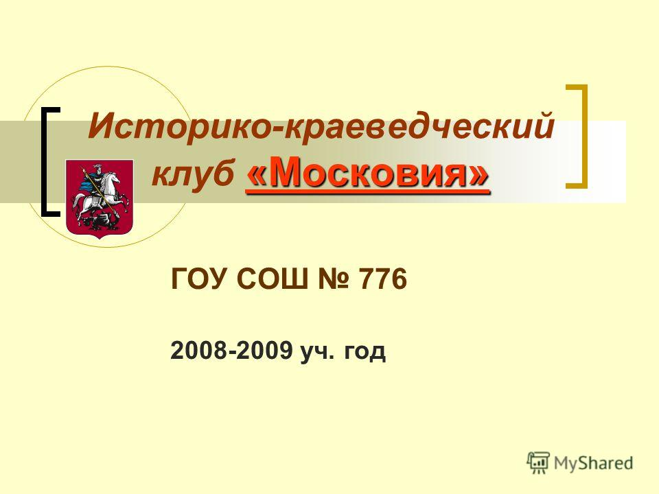 «Московия» Историко-краеведческий клуб «Московия» ГОУ СОШ 776 2008-2009 уч. год