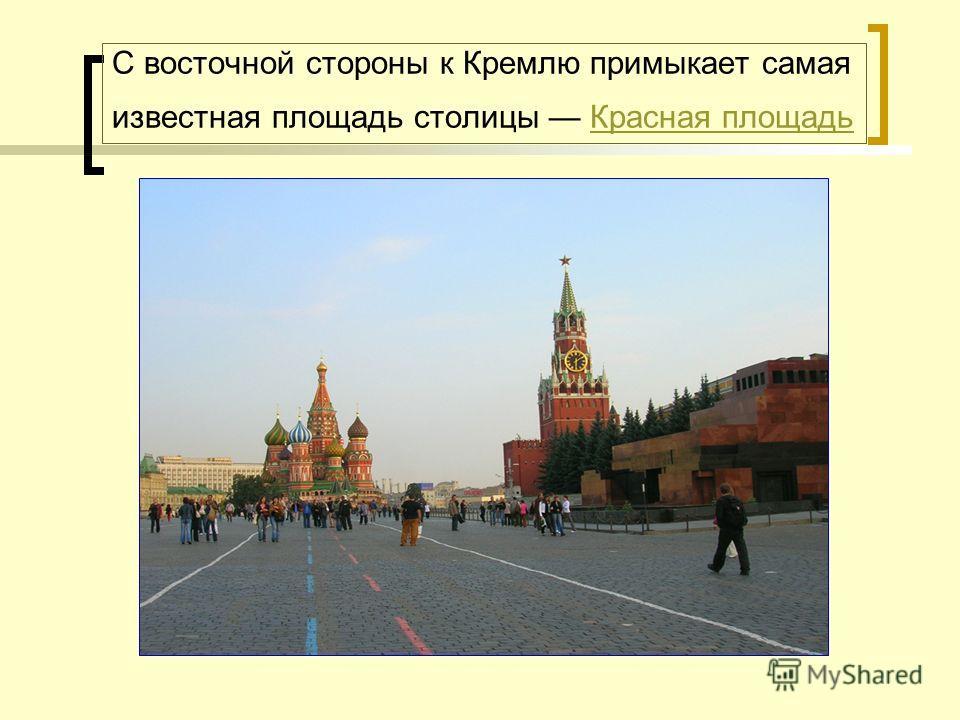 С восточной стороны к Кремлю примыкает самая известная площадь столицы Красная площадьКрасная площадь