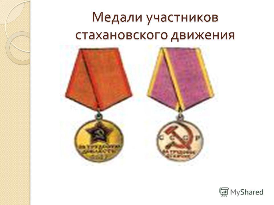 Медали участников стахановского движения
