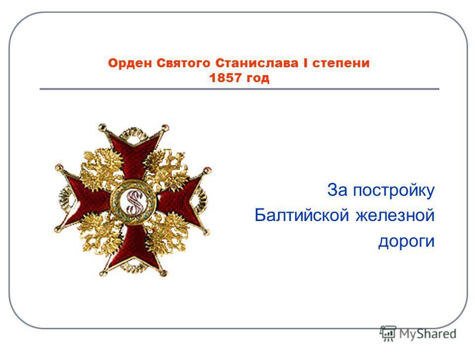 Орден Святого Станислава I степени 1857 год За постройку Балтийской железной дороги