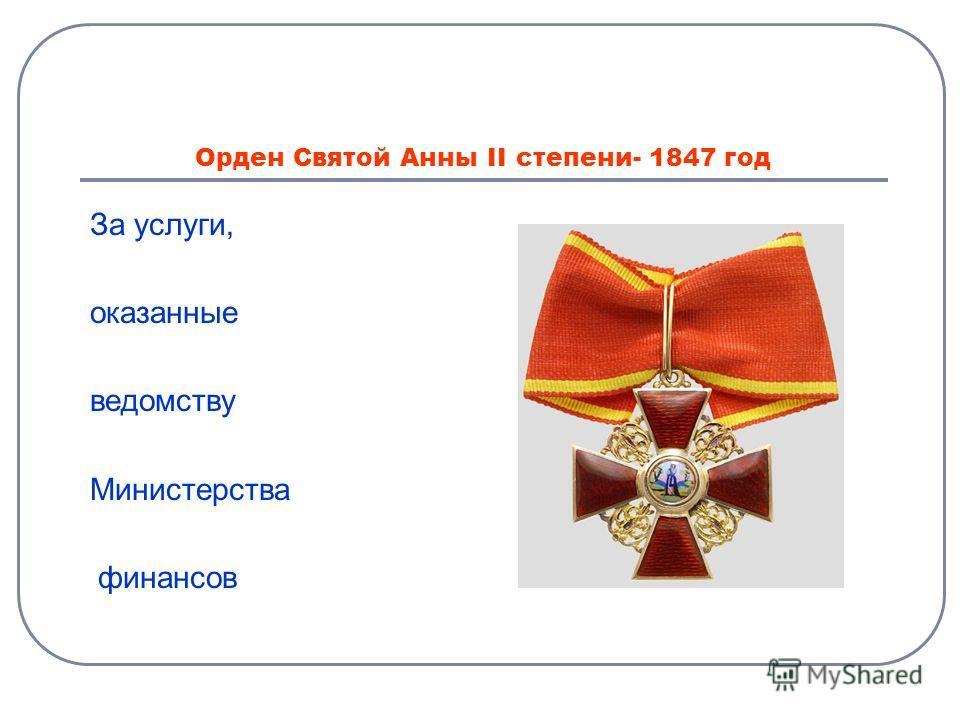 Орден Святой Анны II степени- 1847 год За услуги, оказанные ведомству Министерства финансов