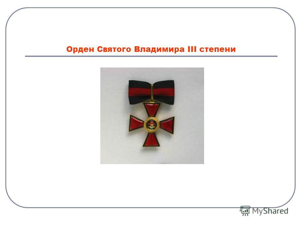 Орден Святого Владимира III степени