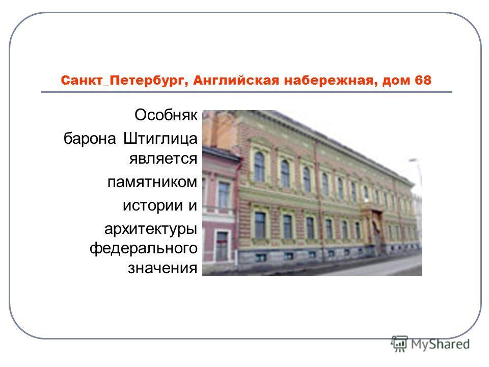 Санкт_Петербург, Английская набережная, дом 68 Особняк барона Штиглица является памятником истории и архитектуры федерального значения