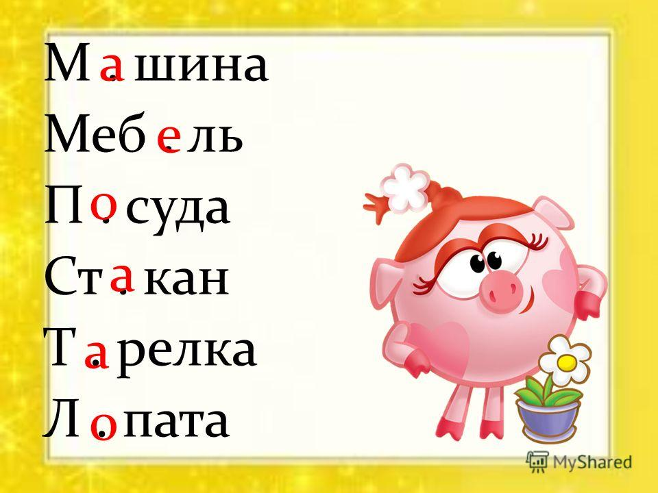 М. шина Меб. ль П. суда Ст. кан Т. релка Л. пата а е о а а о