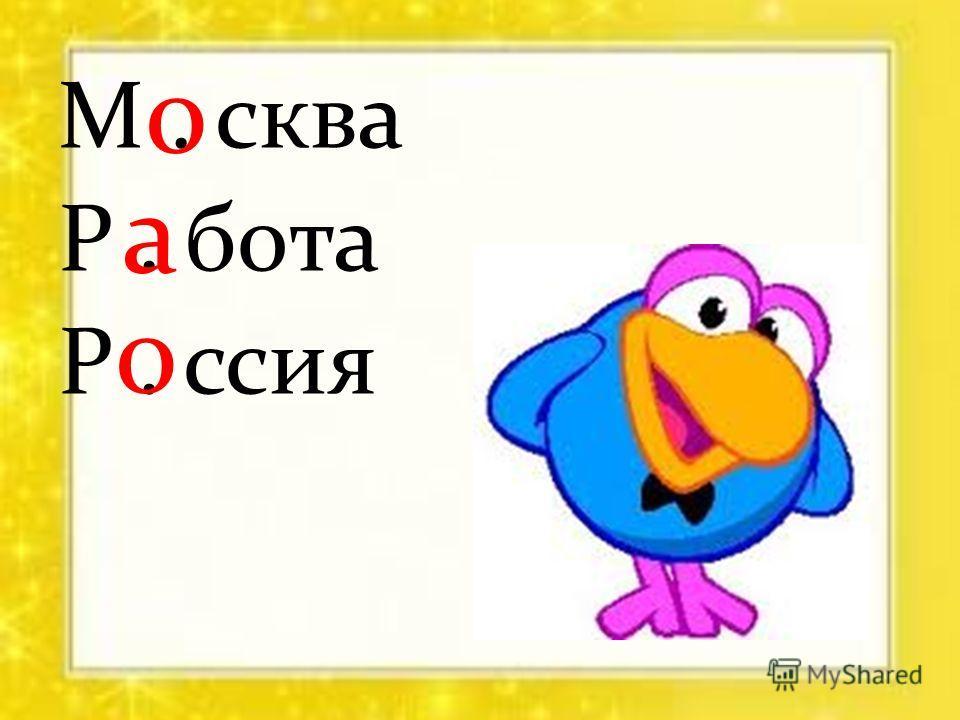 М. сква Р. бота Р. ссия о а о