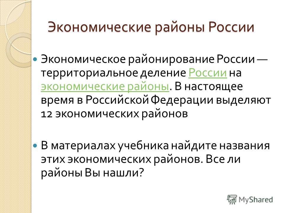 Экономические районы России Экономическое районирование России территориальное деление России на экономические районы. В настоящее время в Российской Федерации выделяют 12 экономических районов России экономические районы В материалах учебника найдит