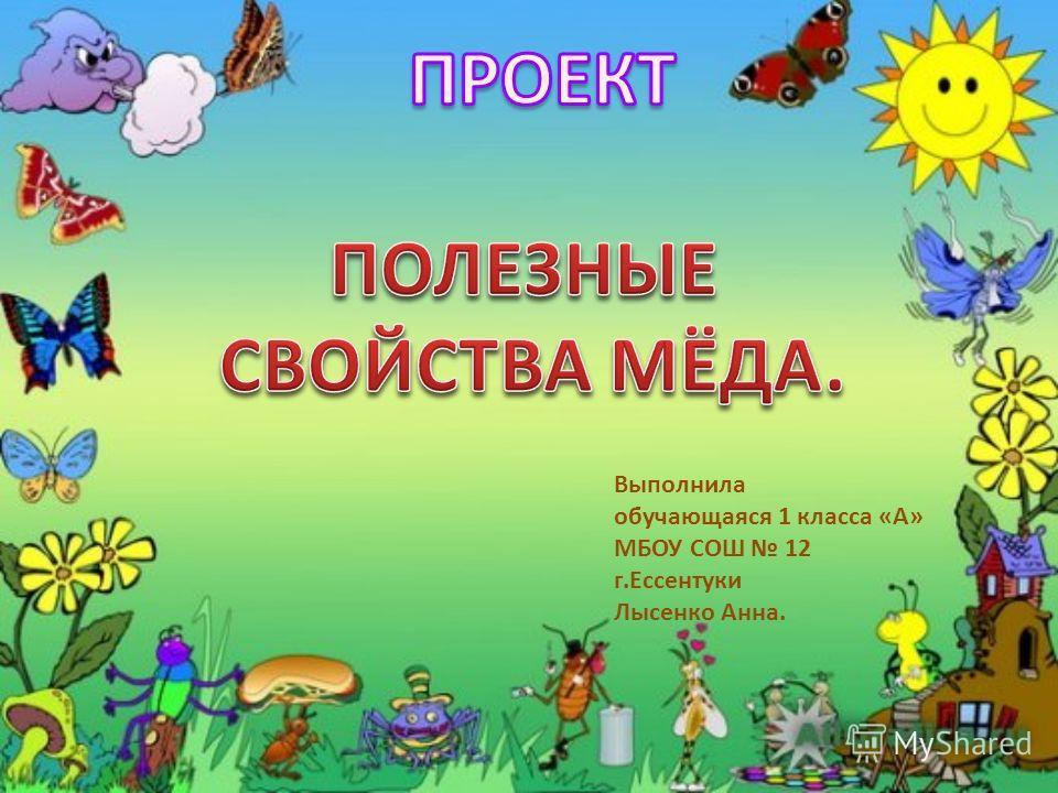Выполнила обучающаяся 1 класса «А» МБОУ СОШ 12 г.Ессентуки Лысенко Анна.