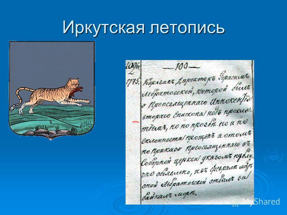 Иркутская летопись