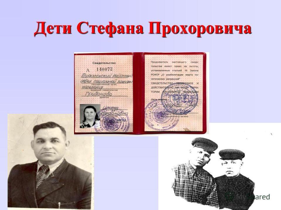 Дети Стефана Прохоровича