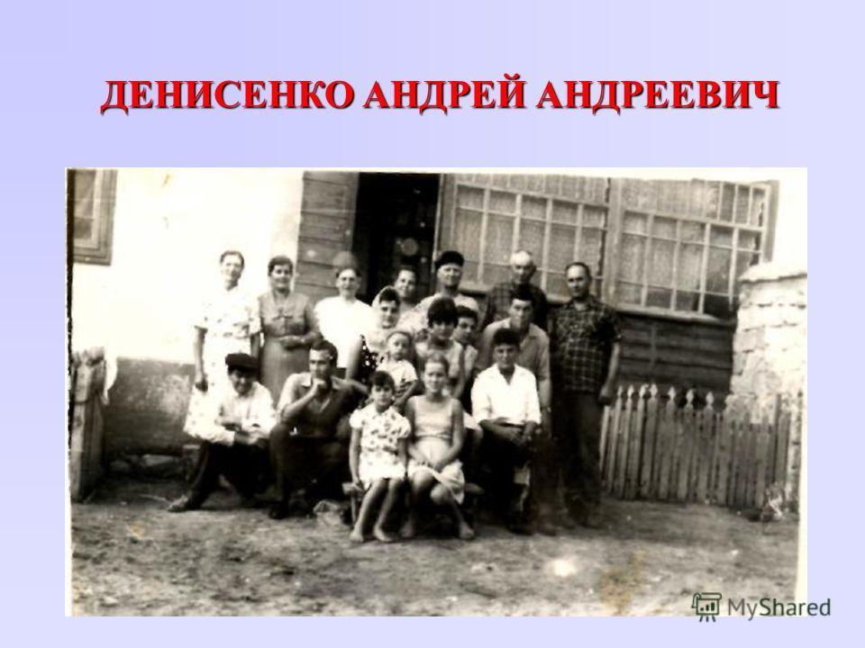 . ДЕНИСЕНКО АНДРЕЙ АНДРЕЕВИЧ