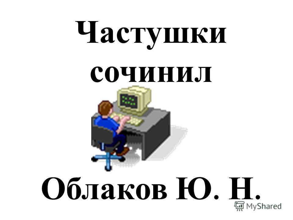Частушки сочинил Облаков Ю. Н.