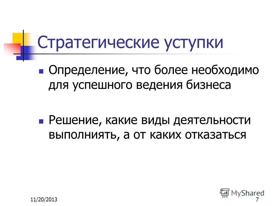 11/20/20137 Стратегические уступки Определение, что более необходимо для успешного ведения бизнеса Решение, какие виды деятельности выполниять, а от каких отказаться