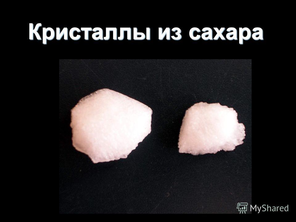 Кристаллы из сахара
