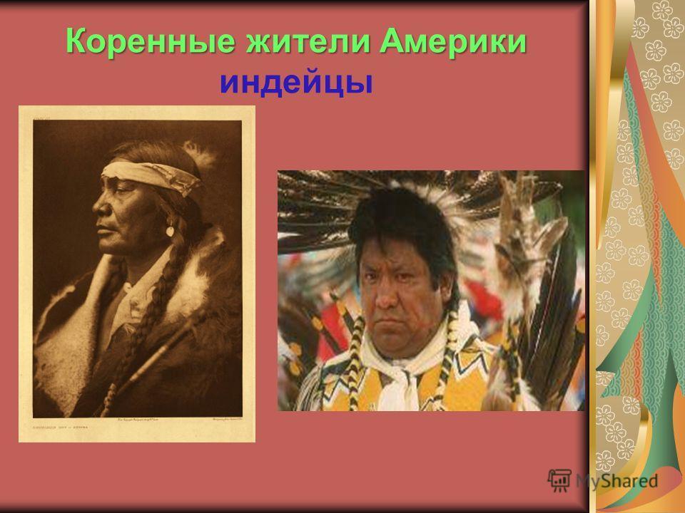 Коренные жители Америки Коренные жители Америки индейцы